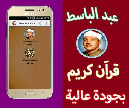 قرآن كريم بصوت عبد الباسط screenshot 3