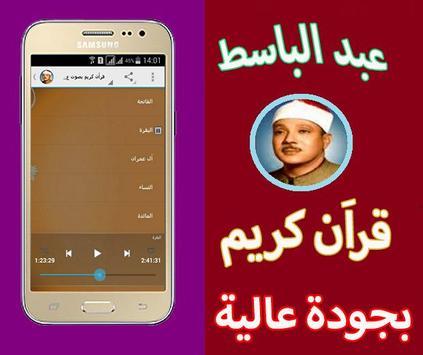 قرآن كريم بصوت عبد الباسط poster