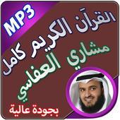 قراَن كريم كامل مشاري العفاسي icon