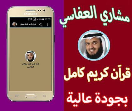 قراَن كريم كامل مشاري العفاسي screenshot 1