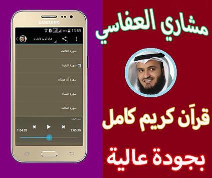 قراَن كريم كامل مشاري العفاسي screenshot 2