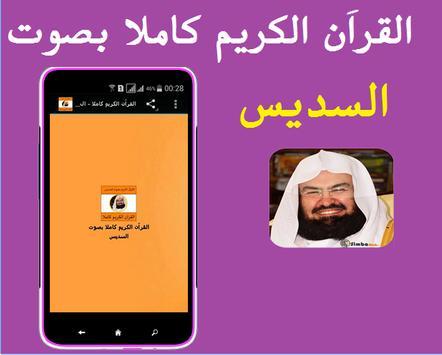 القراَن الكريم كاملا - السديس poster