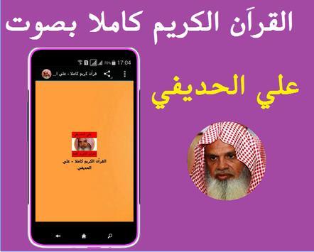 قراَن كريم كاملا - علي الحديفي poster