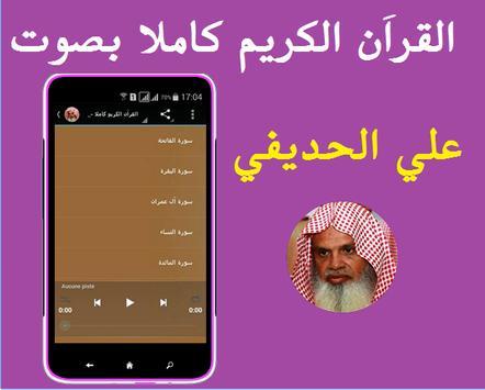 قراَن كريم كاملا - علي الحديفي apk screenshot