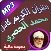 القراَن الكريم كاملا بصوت محمد محمود الحصري icon