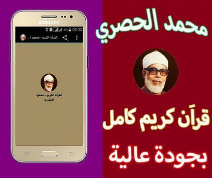القراَن الكريم كاملا بصوت محمد محمود الحصري poster