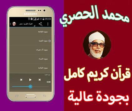 القراَن الكريم كاملا بصوت محمد محمود الحصري apk screenshot