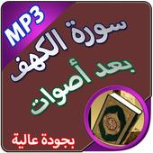 سورة الكهف بصوت - أشهر القراء icon
