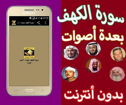 سورة الكهف بصوت - أشهر القراء poster