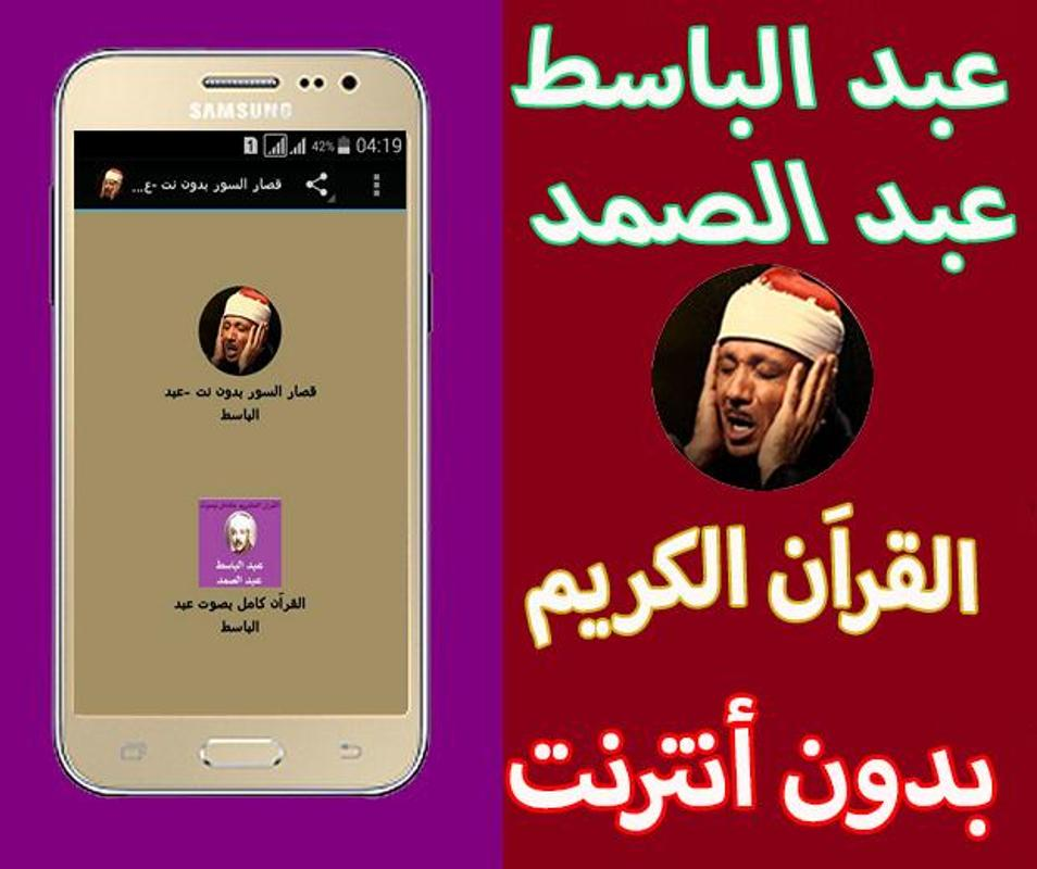 ... عبد الباسط عبد الصمد - تجويد apk تصوير الشاشة ...