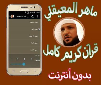تحميل قران كريم كامل بصوت ماهر المعيقلي mp3