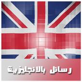 رسائل باللغة الانجليزية icon