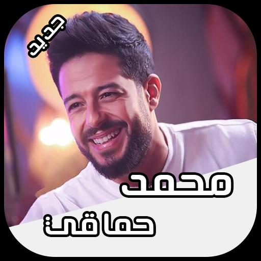 MOHAMED TÉLÉCHARGER HAMAKI GRATUITEMENT MUSIC MP3