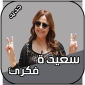 سعيدة فكري 2018 Saida Fikri icon