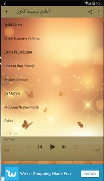 سعيدة فكري 2018 Saida Fikri screenshot 3