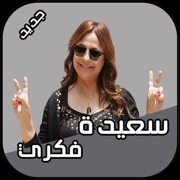 سعيدة فكري 2018 Saida Fikri poster