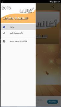 سعيدة فكري 2018 Saida Fikri screenshot 1