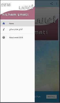 هشام سماتي 2018 Hichem Smati screenshot 1