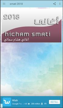 هشام سماتي 2018 Hichem Smati screenshot 2