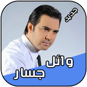وائل جسار 2018 Wael Jassar icon
