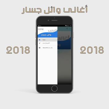 وائل جسار 2018 Wael Jassar screenshot 1