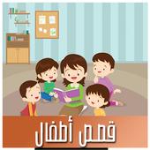 قصص أطفال icon