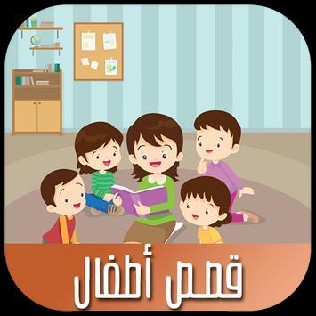 قصص أطفال screenshot 1