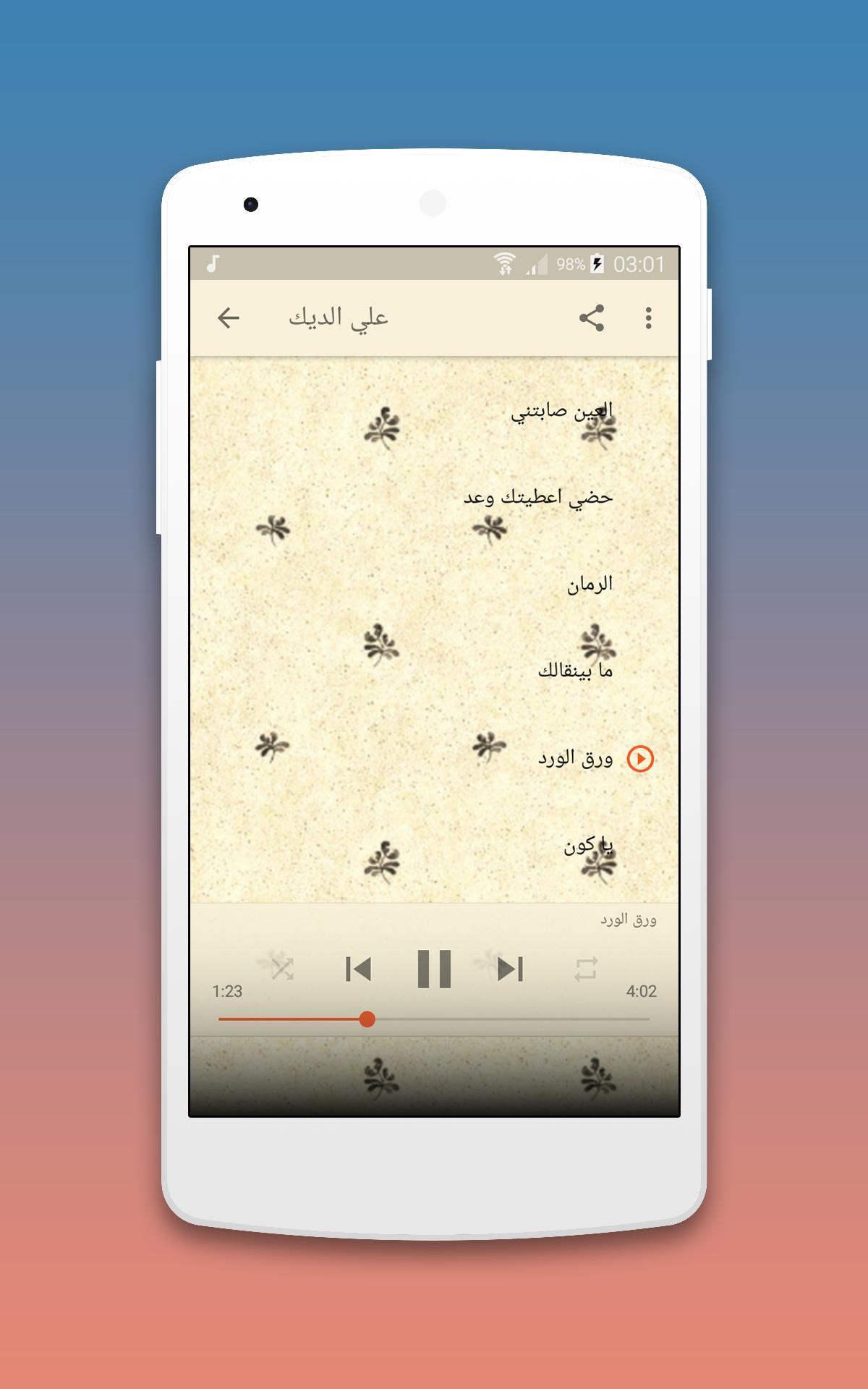 تحميل اغاني علي الديك mp3