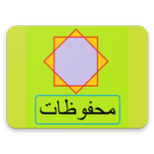 Kata Mutiara Indah Bahasa Arab icon