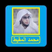Mohammed al-Muqait Nasheed محمد المقيط icon
