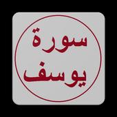 Kompilasi Bacaan Surat Yusuf Semua Imam icon