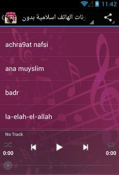 رنات الهاتف اسلامية بدون نت apk screenshot