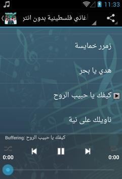 أناشيد فلسطينية 2017 apk screenshot