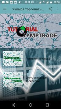 Trade with Olymp Trade apk screenshot