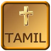 Tamil Bible Audio icon