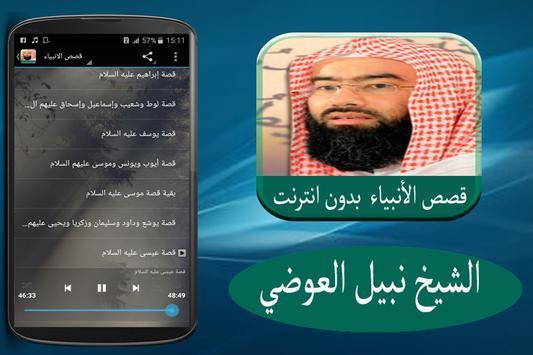 قصص الأنبياء نبيل العوضي apk screenshot