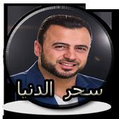سحر الدنيا مصطفى حسني بدون نت icon