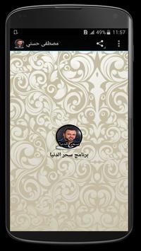 سحر الدنيا مصطفى حسني بدون نت screenshot 3