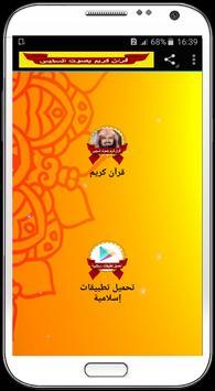 قرأن كريم بصوت السديس بدون نت screenshot 3