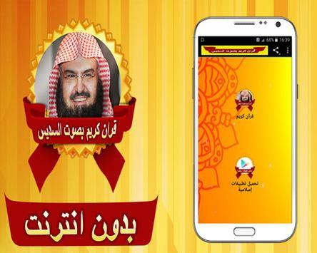 قرأن كريم بصوت السديس بدون نت poster