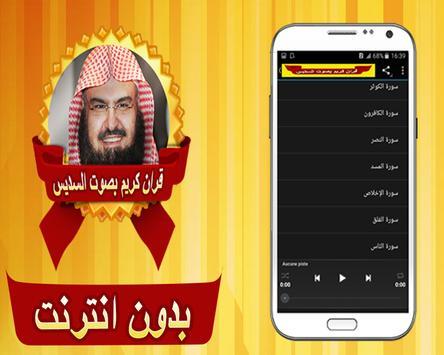 قرأن كريم بصوت السديس بدون نت screenshot 1