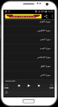 قرأن كريم بصوت السديس بدون نت screenshot 5