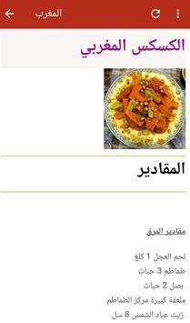 Best arabic kitchen recipes apk download free food drink app for best arabic kitchen recipes apk screenshot forumfinder Image collections