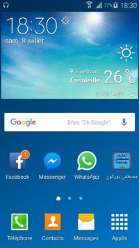 مصطفى بوركون screenshot 2