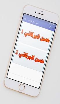 حسن البركاني poster