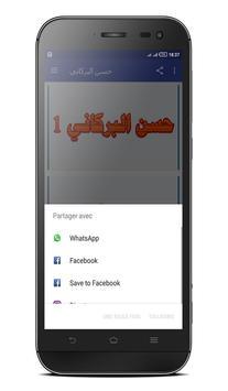 حسن البركاني screenshot 6