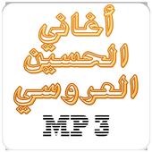 الحسين العروسي icon