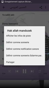 الحسين العروسي screenshot 3