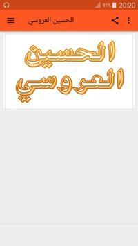 الحسين العروسي poster