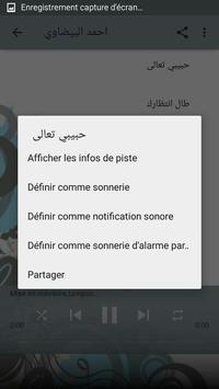 احمد البيضاوي screenshot 3